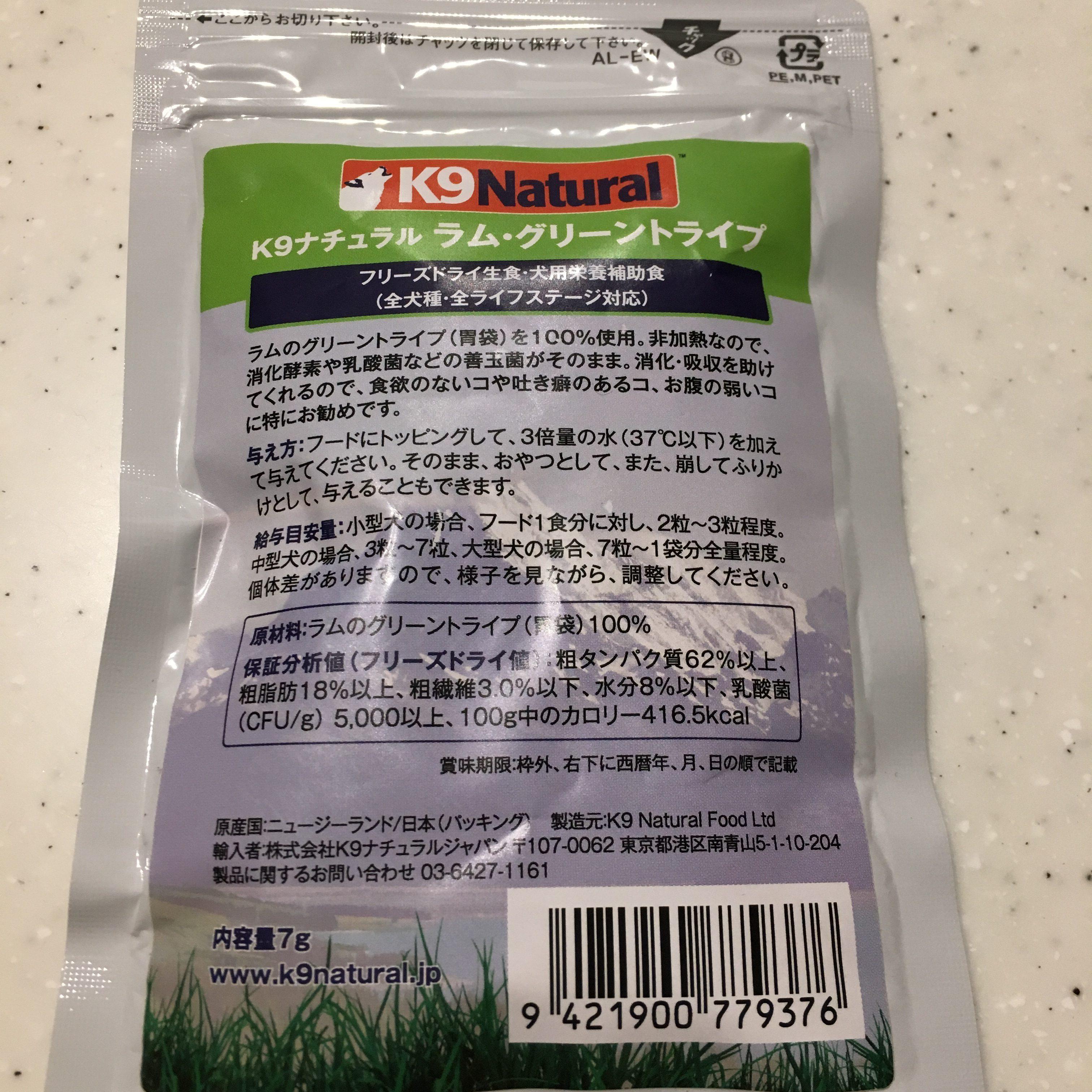 K9ナチュラル・グリーントライプ