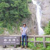夏の終わりに称名滝